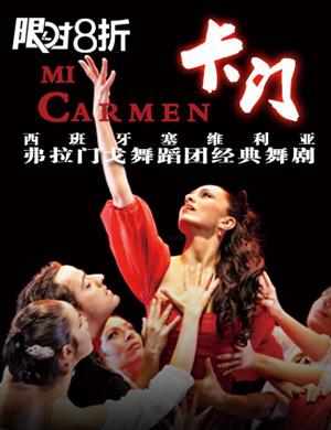 2019广州舞蹈剧卡门