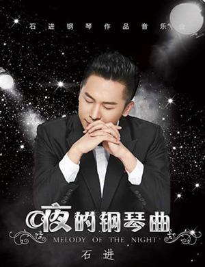 2019石进苏州钢琴音乐会