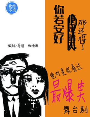 2019广州舞台剧你若安好那还得了