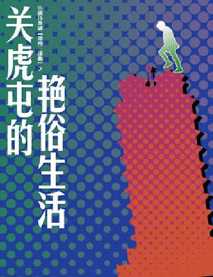 【郑州】2019小剧场喜剧《关虎屯的艳俗生活》第十五轮-郑州站