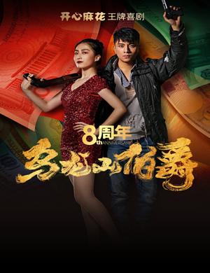 【上海】2019开心麻花爆笑舞台剧《乌龙山伯爵》-上海站