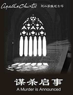 2019深圳话剧谋杀启事