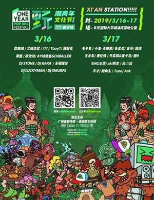 【西安】2019玩野潮青年文化节-西安站