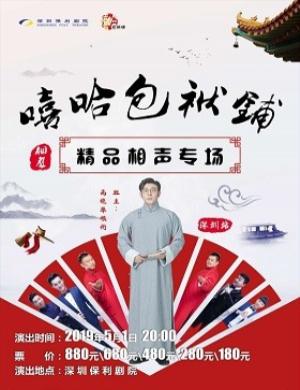 【深圳】2019嘻哈包袱铺精品相声专场-深圳站