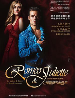 2019香港音乐剧罗密欧与朱丽叶