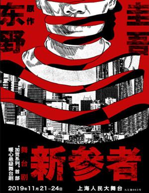 2019上海舞台剧新参者