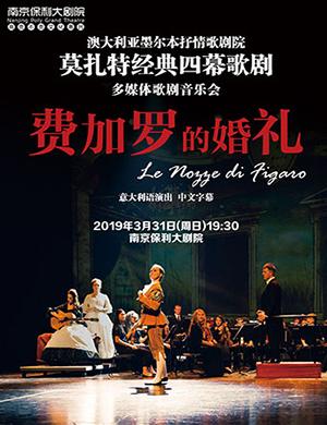 【南京】2019墨尔本抒情歌剧院·歌剧音乐会《费加罗的婚礼》-南京站