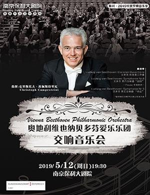 2019贝多芬爱乐乐团南京音乐会