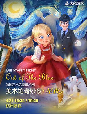 2019杭州魔术剧美术馆奇妙夜星夜