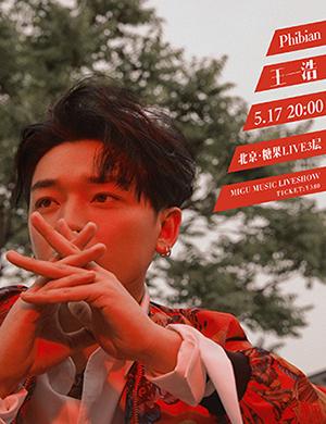 """【北京】2019咪咕音乐现场王一浩""""一号情人""""生日会-北京站"""