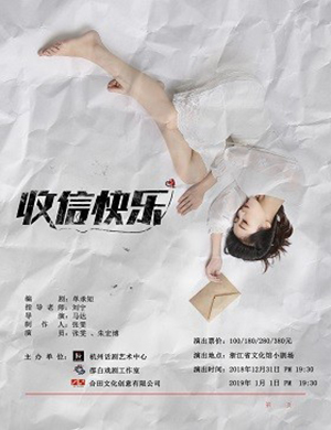 2019文艺小话剧《收信快乐》-上海站
