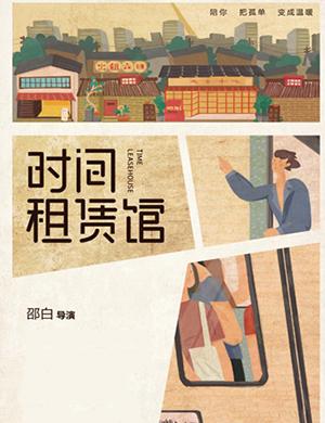 2019温情爆笑话剧《时间租赁馆》-上海站