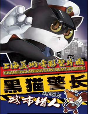 【天津】2019正版授权经典体验式儿童剧《黑猫警长之城市猎人》-天津站