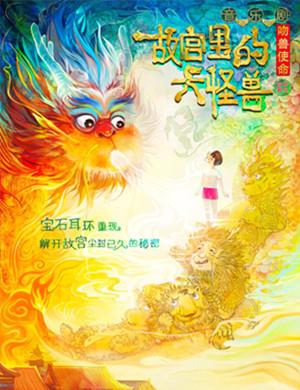 2019北京音乐剧故宫里的大怪兽