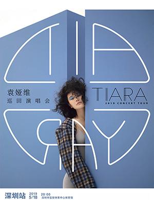 【深圳】2019袁娅维TIARA巡回演唱会-深圳站