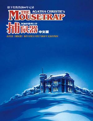 2019阿加莎推理巨作《捕鼠器》经典中文版-合肥站