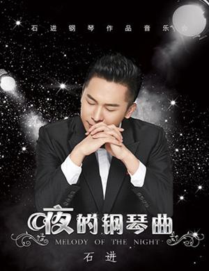 【上海】2019《夜的钢琴曲》石进钢琴音乐会-上海站
