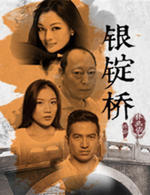 2019林兆华作品 京味儿大戏《银锭桥》-北京站
