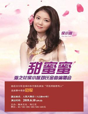 2019侯小媛上海演唱会