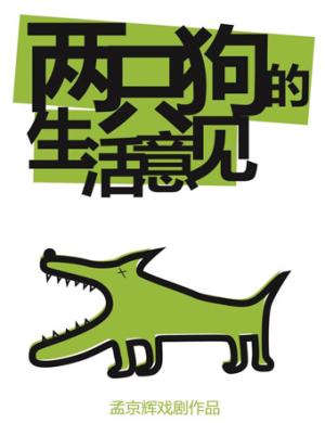 【西安】2019孟京辉作品《两只狗的生活意见》-西安站
