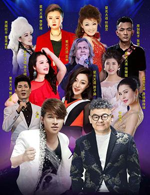 2019亳州贡酒群星演唱会-安阳站