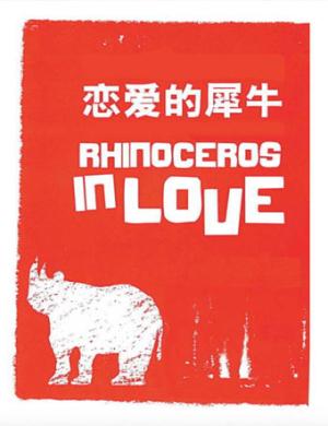 2021戏剧《恋爱的犀牛》西安站