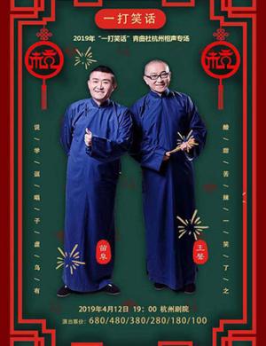 """2019""""一打笑话""""青曲社杭州相声专场"""