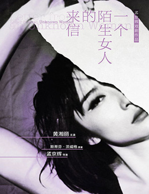2019北京戏剧一个陌生女人的来信