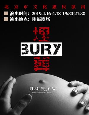 【北京】2019黑色现实主义先锋戏剧《埋葬》-北京站