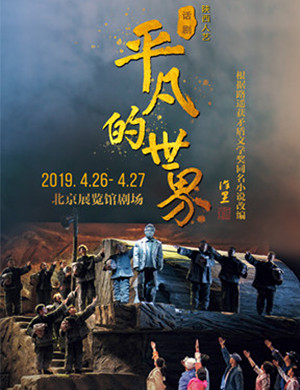 2019陕西人艺话剧《平凡的世界》经典版-北京站