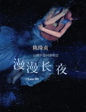 【武汉】2019陈绮贞20周年演唱会-漫漫长夜 Cheer 20-武汉站