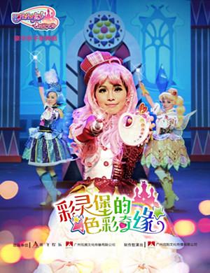 2019上海舞台剧彩灵堡的色彩奇缘
