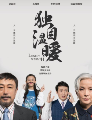 2019明星版话剧《独自温暖》-上海站