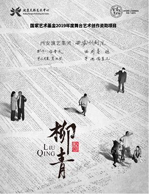 2019原创话剧《柳青》-北京站