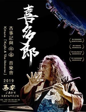 【西安】2019喜多郎《古事记与宇宙》音乐会-西安站