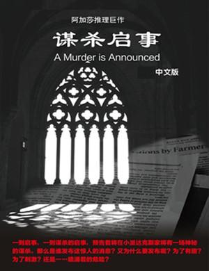 2019阿加莎推理名剧《谋杀启事》-上海站