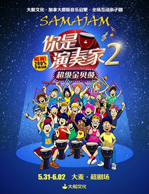 2019北京亲子剧你是演奏家2