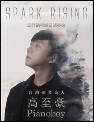 2019高至豪广州钢琴音乐会