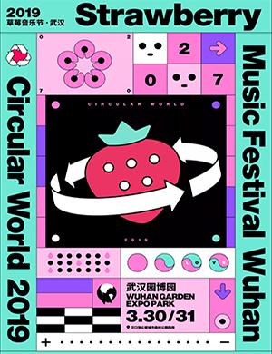 2019武汉草莓音乐节