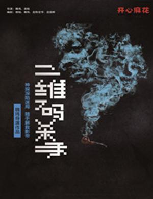 【郑州】2019开心麻花爆笑舞台剧《二维码杀手》-郑州站