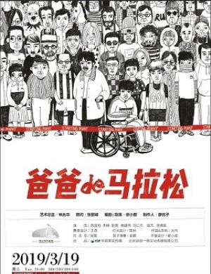 深圳话剧爸爸的马拉松