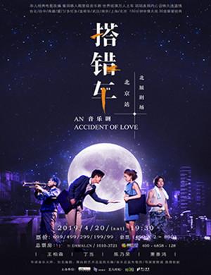 2019北京音乐剧搭错车