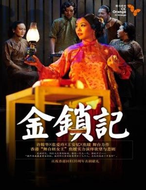 【重庆】2019舞台剧《金锁记》-重庆站