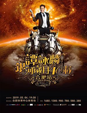 2019谭咏麟合肥演唱会