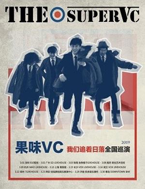 【武汉】2019果味VC『我们追着日落』巡演-武汉站