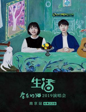 """房东的猫2019""""生活""""演唱会-南京站"""