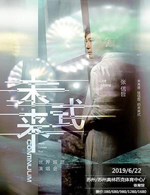 2019张信哲苏州演唱会