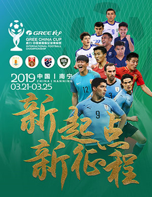 【南宁】2019格力·中国杯国际足球锦标赛-南宁站