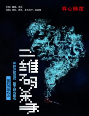 【武汉】2019开心麻花爆笑舞台剧《二维码杀手》-武汉站