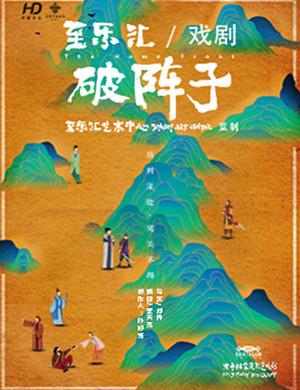 2019北京喜剧破阵子